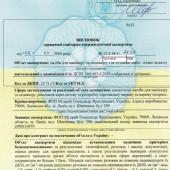 Cанитарно-гигиенические высновки СЕС, санитарный сертификат, разработка техничес
