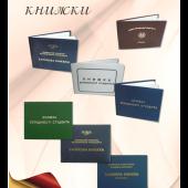 Зачетные книжки, книжки успеваемости студента
