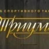 Клуб спортивного танца 'Триумф'