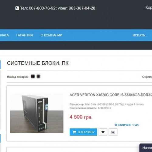 Продажа ноутбуков и компьютерных комплектующих